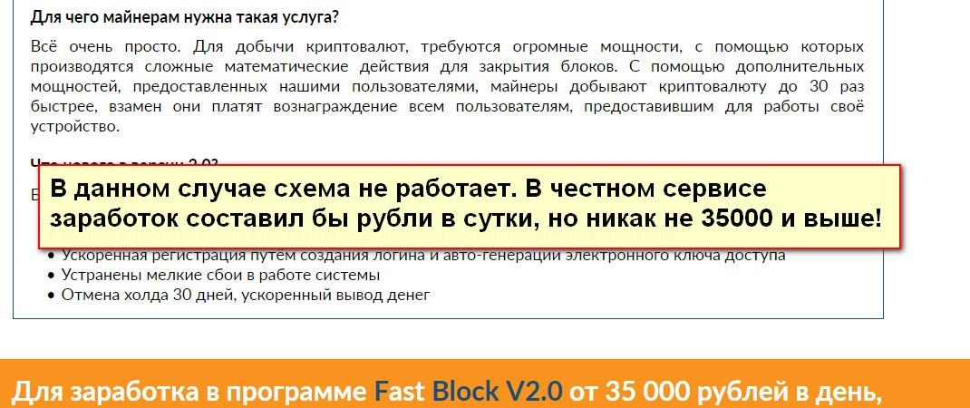 Fast Block v2.0, скрипт генерации блоков обмена, продажа мощности своего процессора