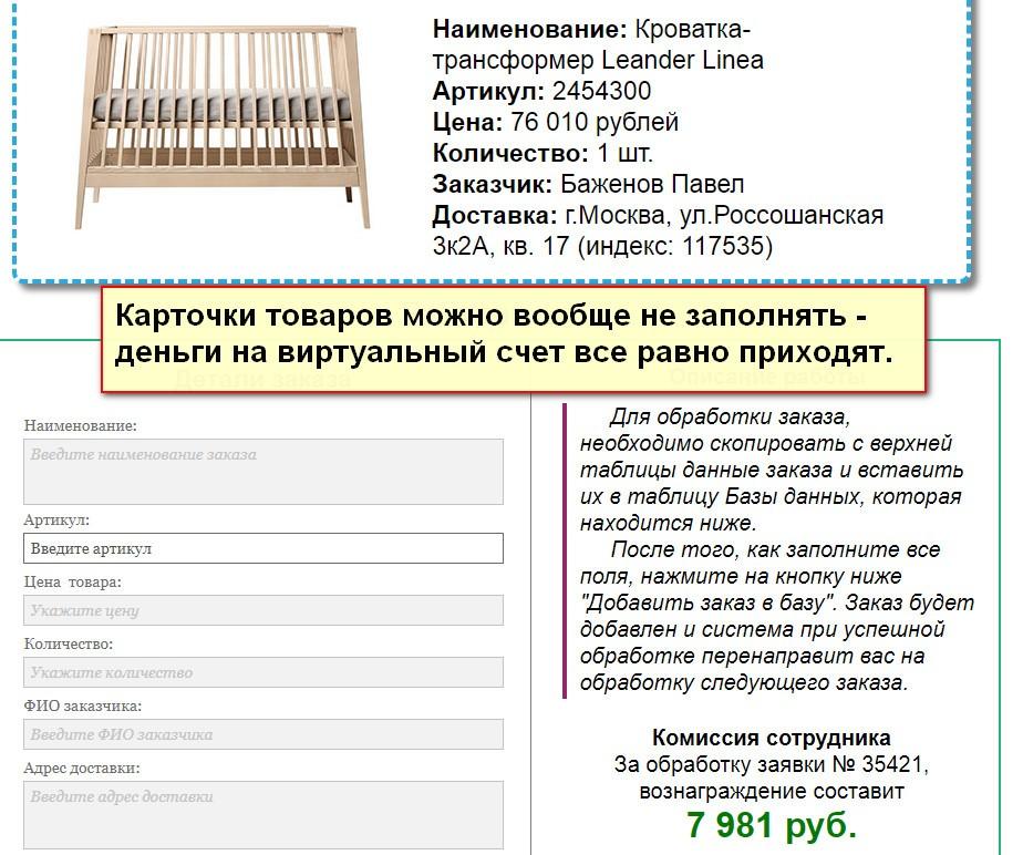 Интернет магазин детских товаров Десятое Королевство, Сказочная Пчелка