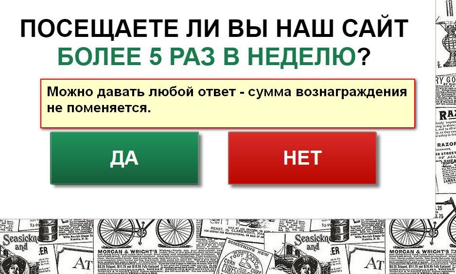 Опрос среди активных пользователей интернете, Online Survey INC