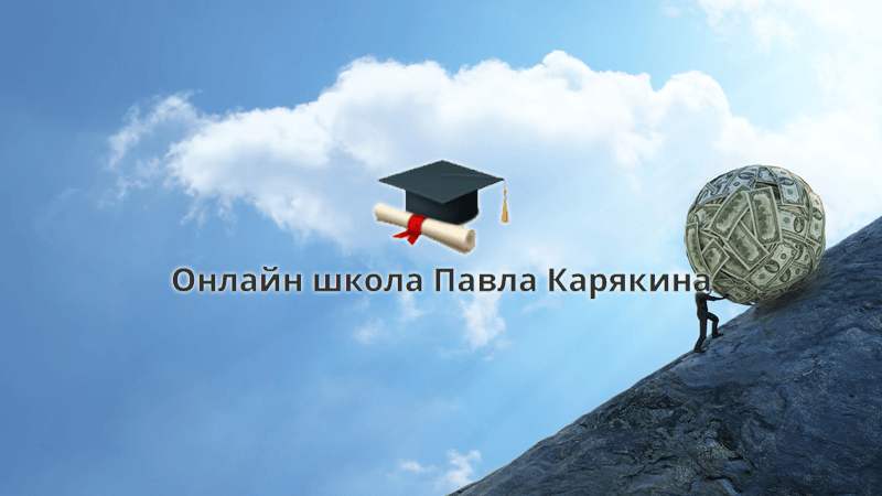 онлайн школа павла карякина