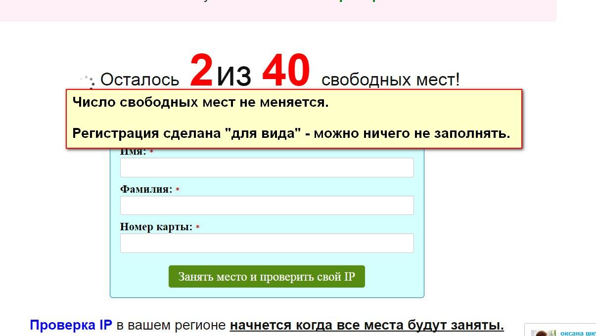Волшебный IP