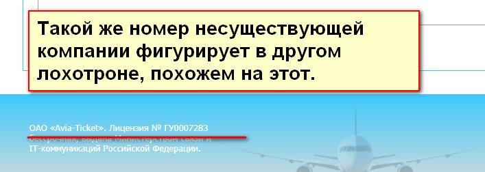 Avia-Ticket, заработок на бронировании авиабилетов