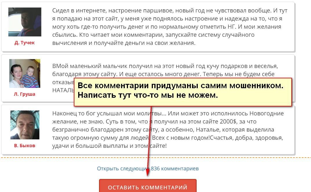 Gost-Bonus, всероссийская акция Рождества Натальи Крутской