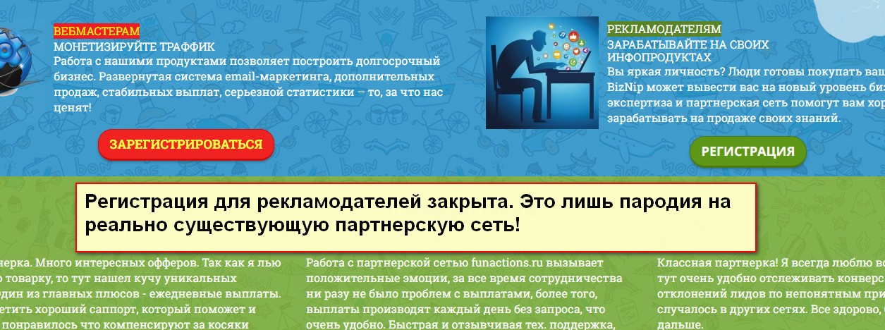 Метод Виктора Бирюкова, Fun Actions, Evro Traff