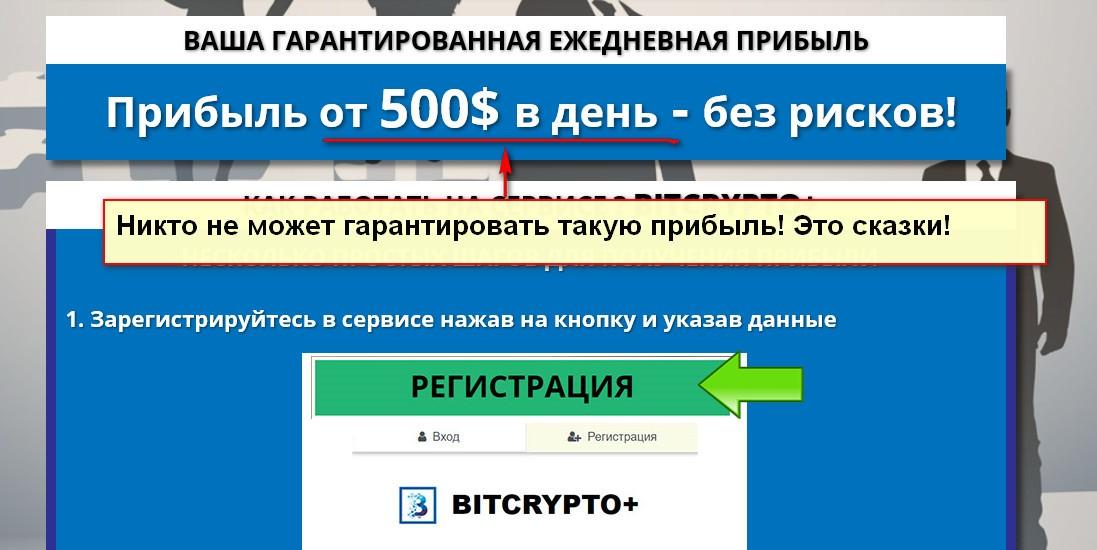 BitCrypto+, автоматический криптовалютный брокер