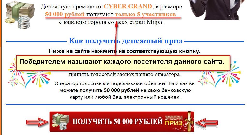 Cyber Grand, Кибер Гранд, Международная Интернет Премия 2018