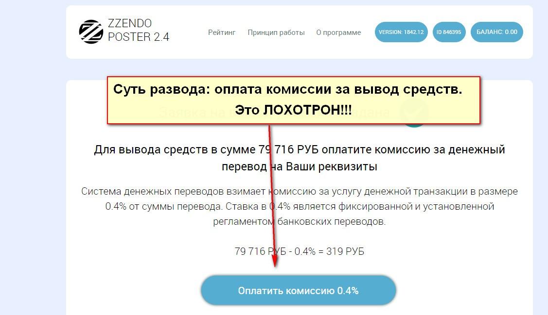 Zzendo Poster 2.4, программа для автоматического заработка