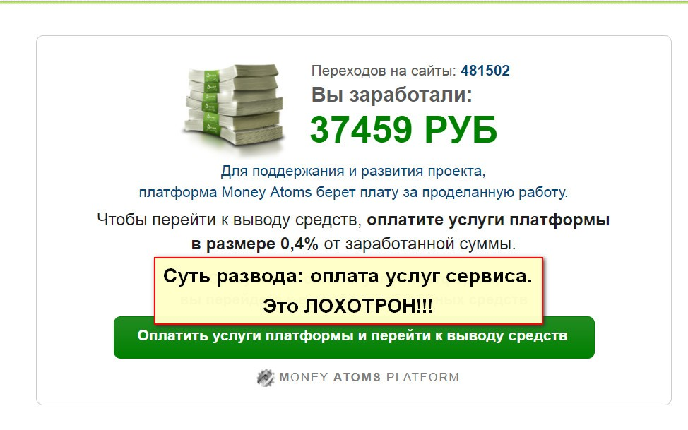 Money Lemos, продай свой интернет-трафик, Money Twice