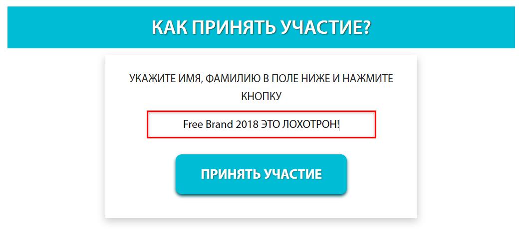 Free Brand 2018, Gift Away 2018, викторина с денежным вознаграждением