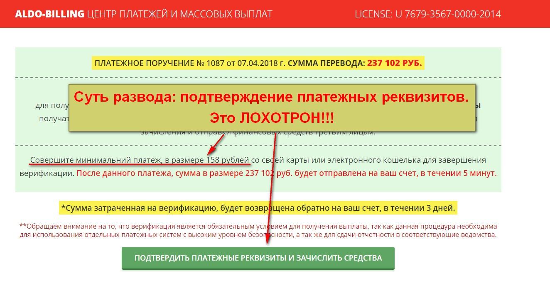 РЦЕВН, региональный центр единовременных выплат населению