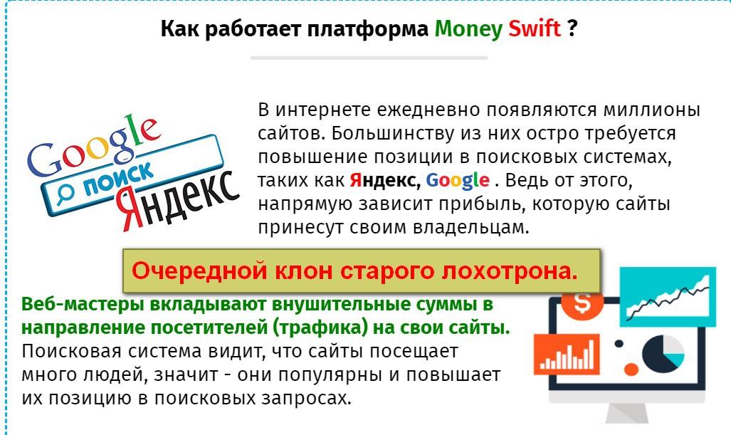 Money Juicy, Money Rush, купля-продажа интернет-трафика