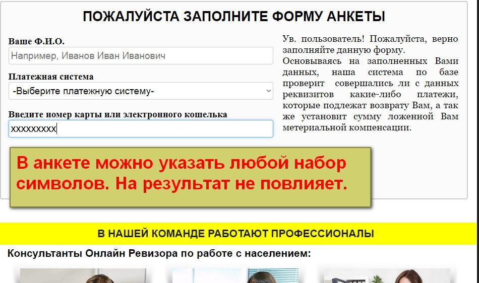 Онлайн Ревизор
