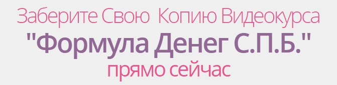 Формула Денег С.П.Б., Александр Писаревский