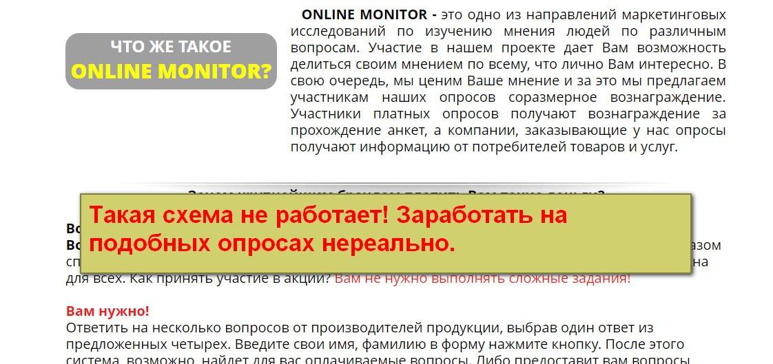 Online Monitor, cамая масштабная платформа