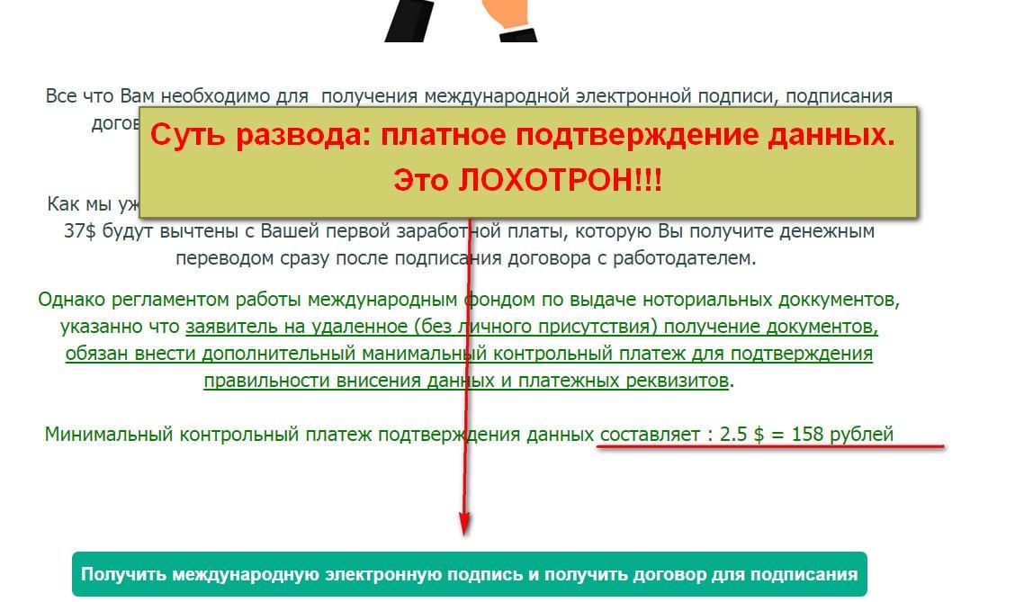 Unusual Envoy Work, международное агентство по трудоустройству, блог Сергея Сергеева