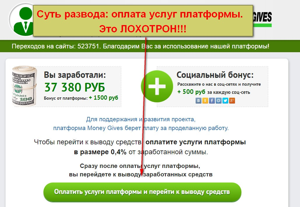Money Gives, продайте свой интернет-трафик