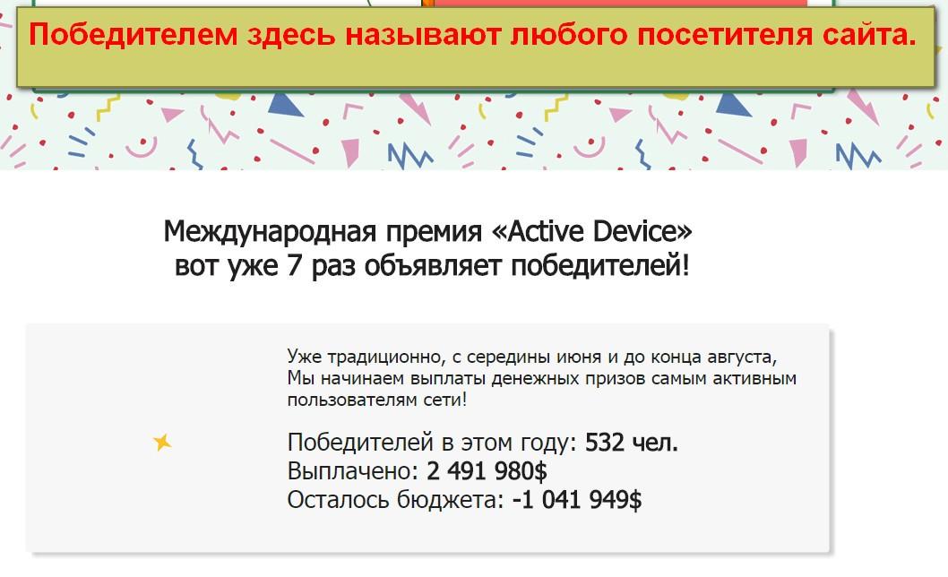 Международная премия Active Device