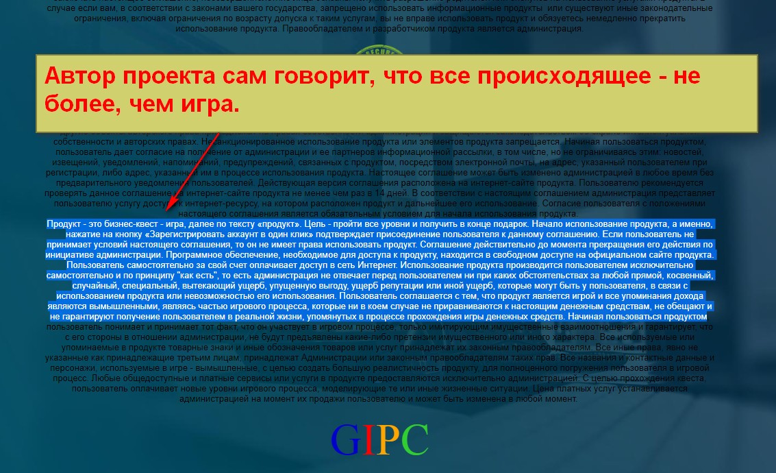 Система IP сообщений, глобальная ассоциация интернет провайдеров, Global Internet Provide Corp, компенсация средств за пользование интернетом