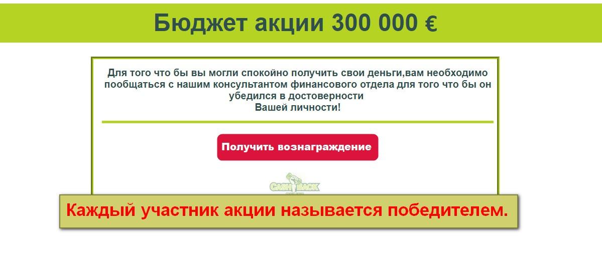 Социальная программа Cashback Online