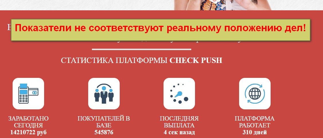 Check Push, купля-продажа интернет-трафика