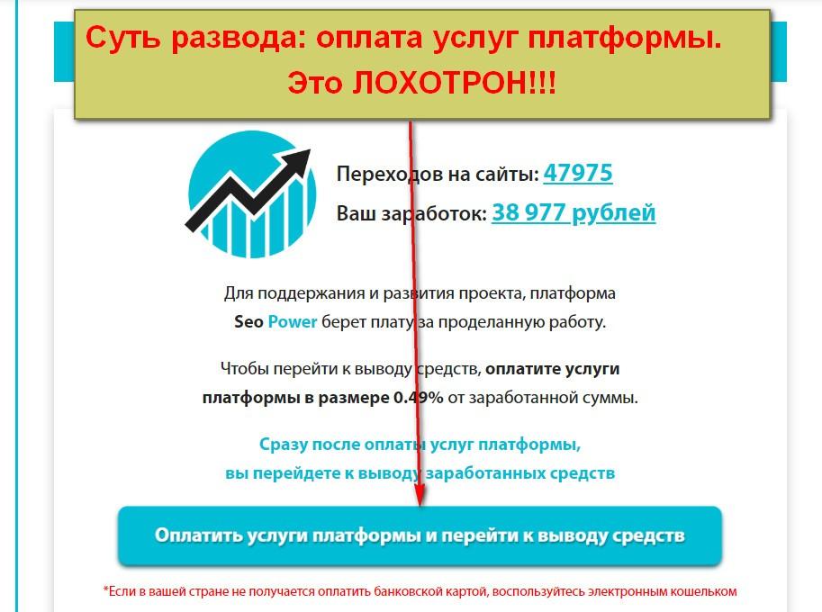 NBS Platform, заработок на продаже трафика