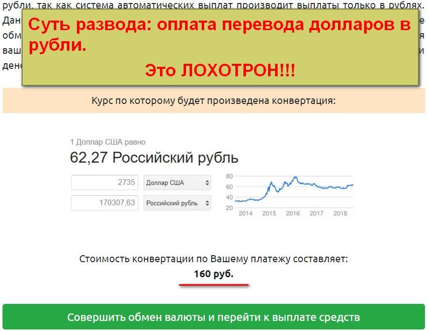 Power Money, транснациональная система использования энергии, компания TXU Energy