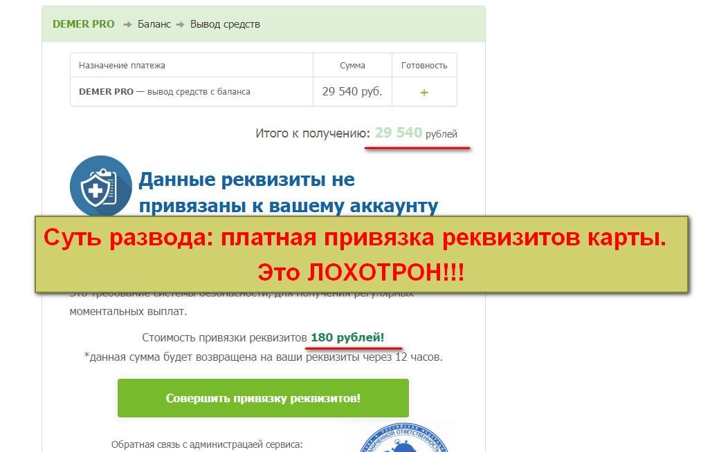 Онлайн Мониторинг Demer Pro