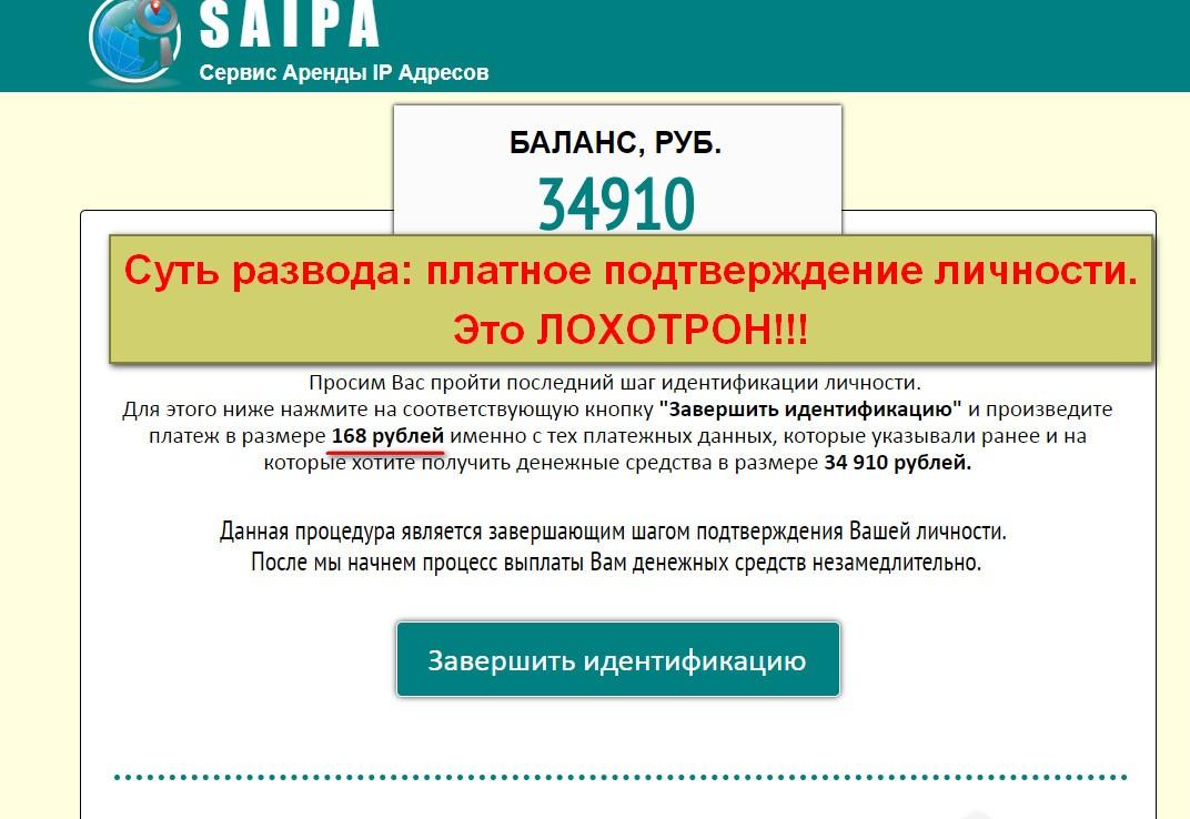 SAIPA, сервис аренды IP адресов, заработок на аренде своего IP адреса