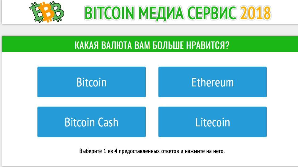 Bitcoin Медиа Сервис 2018