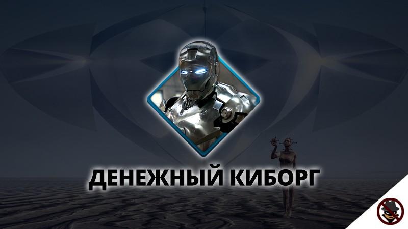 Дайджест Сентябрь 2018, Стоп Обман