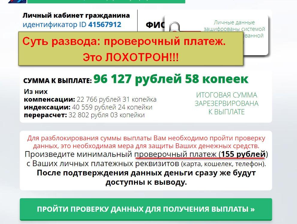 Унитарный Компенсационный Центр, выплаты компенсаций по перерасчету тарифных планов