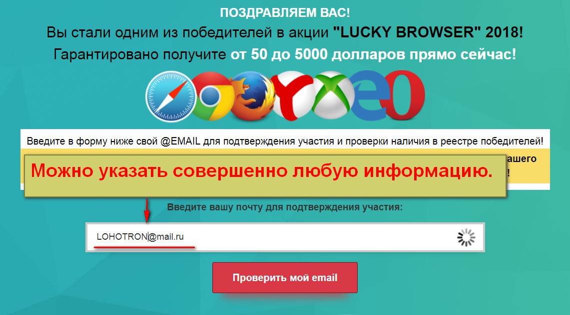 Lucky Browser 2018