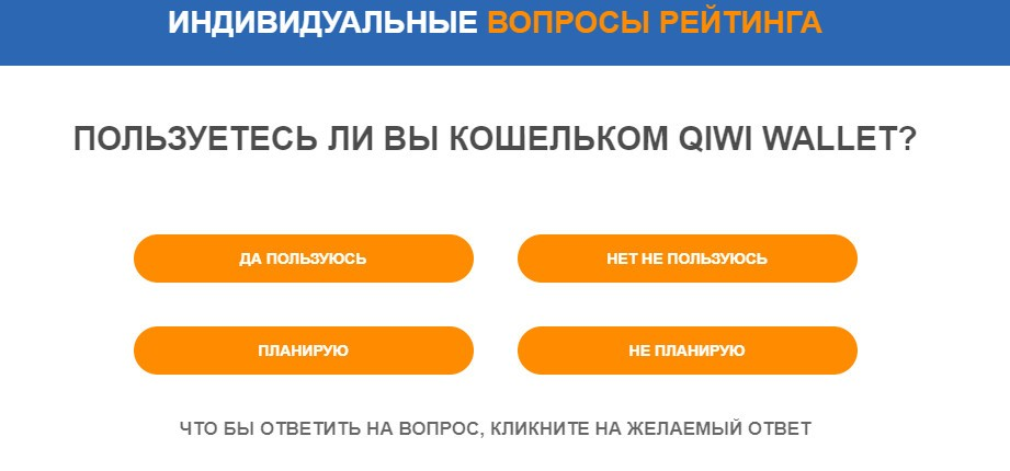 Ежемесячный мотивированный опрос граждан о платежной системе Qiwi Wallet
