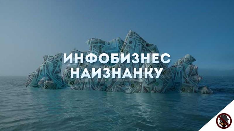 Инфобизнес Наизнанку, Александр Писаревский, лучшие курсы по заработку 2018