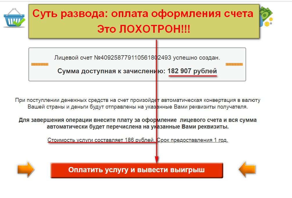Товар Купил – Выигрыш Получил, Общественная Ежегодная Акция для Покупателей