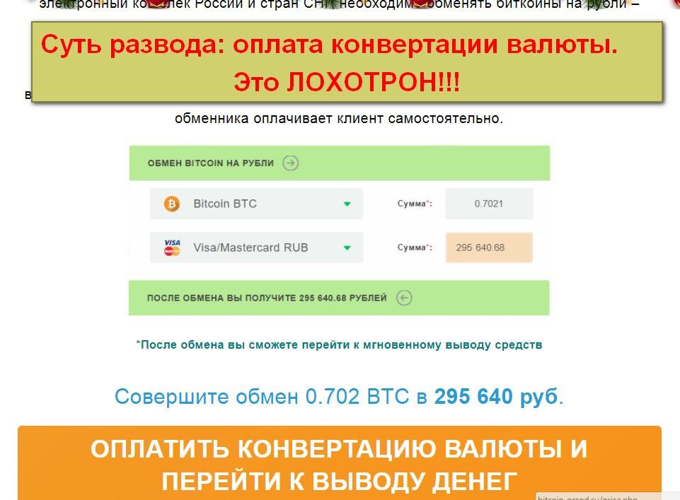 Bitcoin Grand, предновогодняя криптовалютная акция