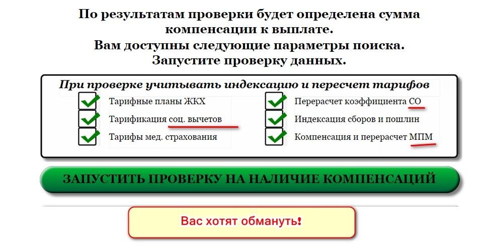 Агрегатор Компенсационных Отчислений, распределение компенсационных выплат