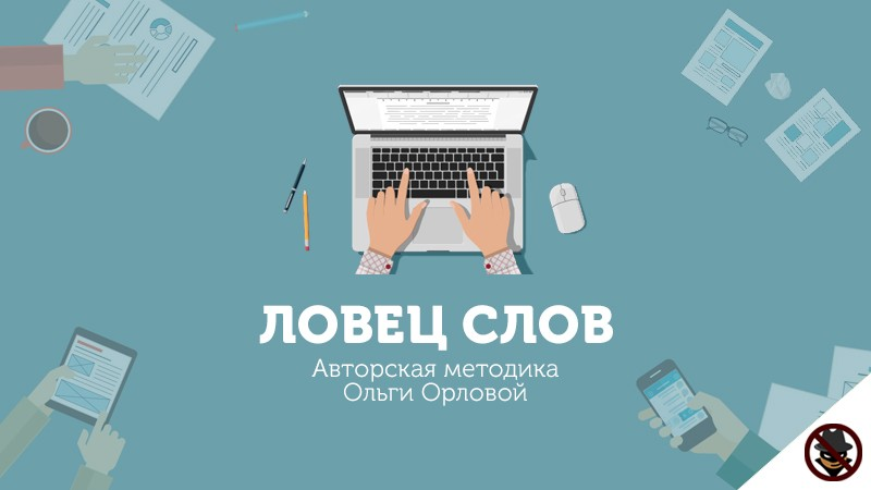 Ловец Слов, Ольга Орлова, лучшие курсы по заработку 2018