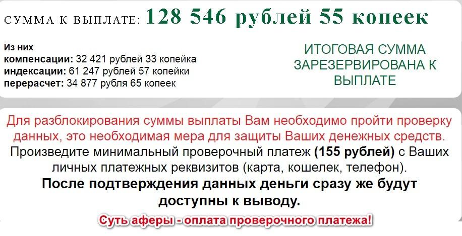 Ассоциация Перерасчетных Центров, АПЦ, перерасчет тарифных планов и выплата компенсаций