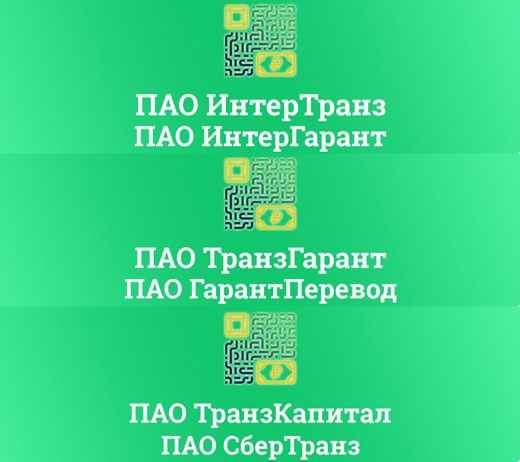 ПАО ГарантФинанс, единая система безопасных электронных переводов