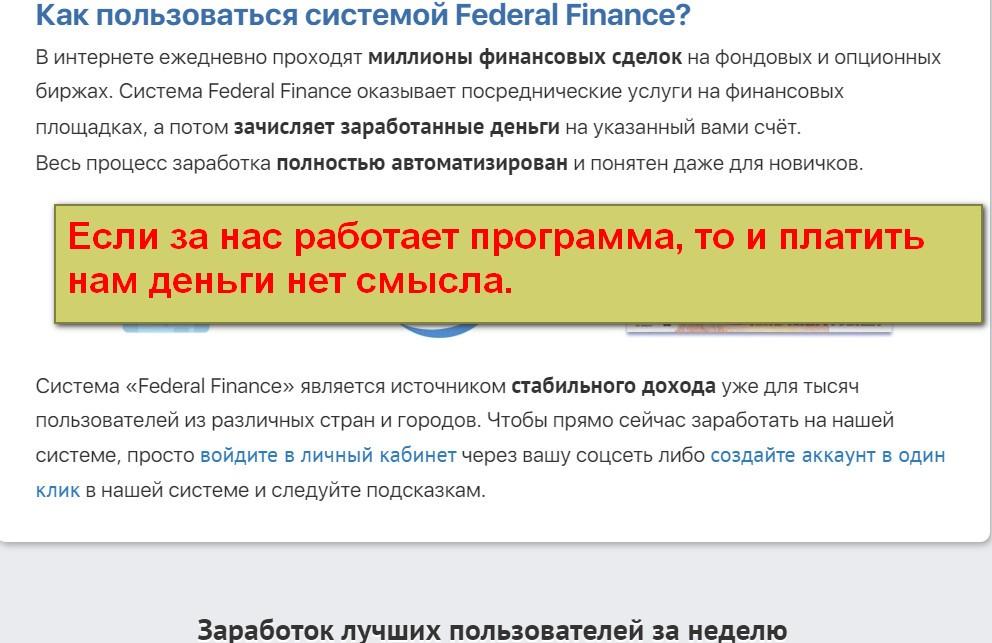 Federal Finance, система автодохода на бирже