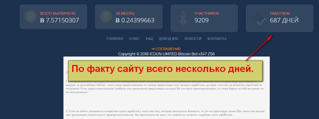Bitcoin Bot, автоматический сбор биткоинов
