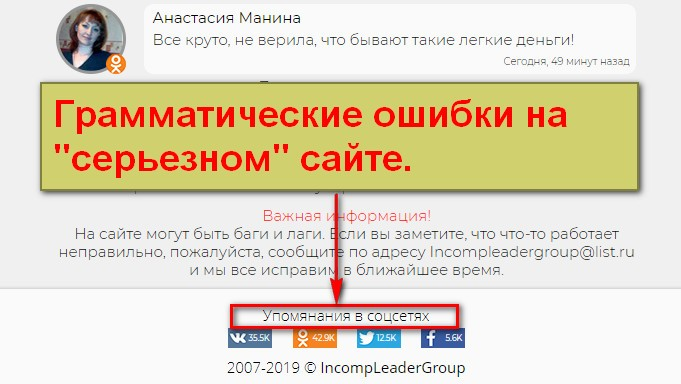 IncompLeaderGroup