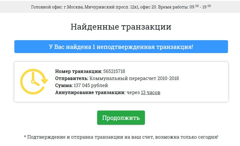 ПАО СберТранз, ПАО ТранзКапитал, федеральная программа проведения электронных переводов