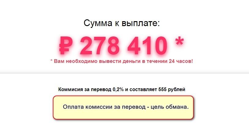 СоцПрограмма, помощь в выплате интернет-заработка