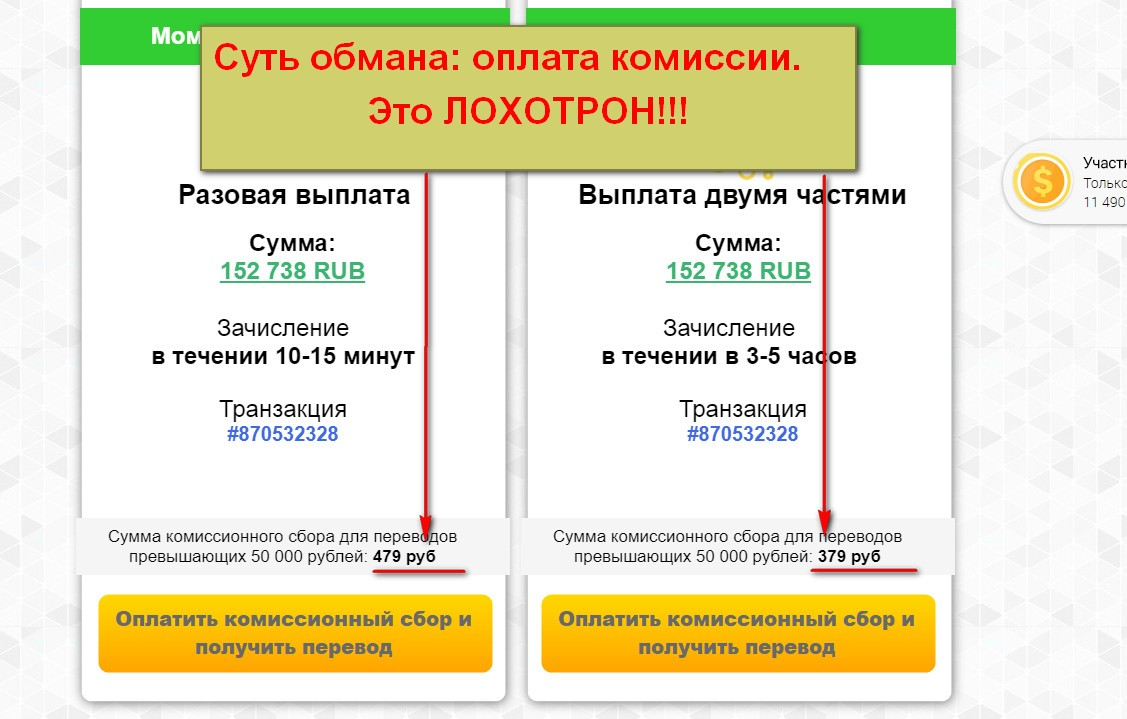 Spee Cash, Second Translation, система быстрых переводов