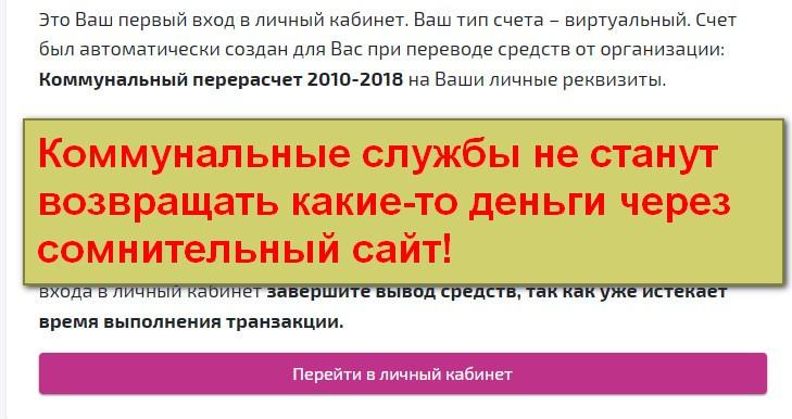ИнфинитиИнвест Сервис, СияниеИнвест Сервис, коммунальный перерасчет 2010-2018
