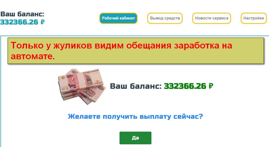 Bonus Expert, Bonus Magnet, автоматический сбор денежных бонусов