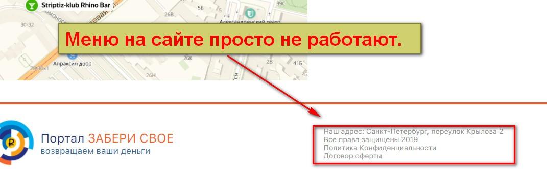 Портал Забери Свое, Портал Верни Свое