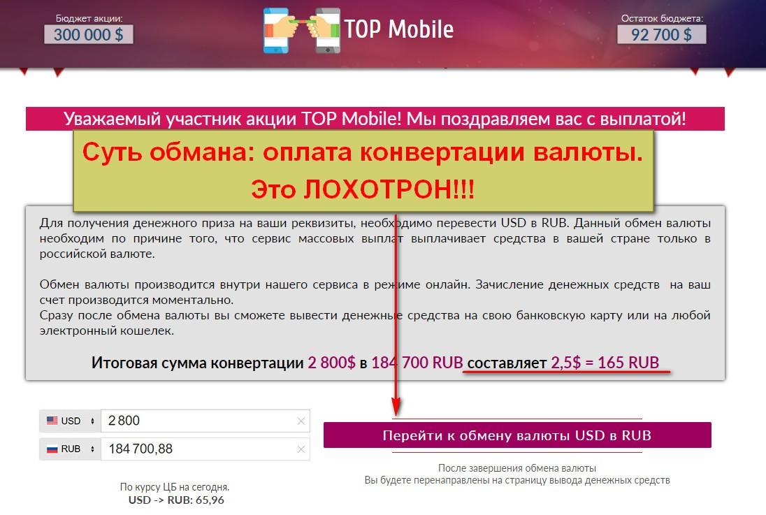 Международная акция TOP Mobile